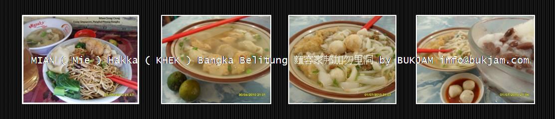 Mian ( Mie ) Bangka Belitung BUKJAM 麵客家邦加勿里洞